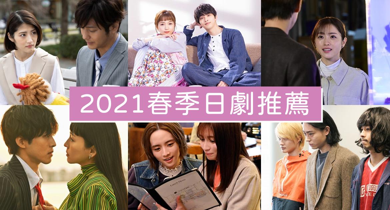 【2021春季日劇推薦】愛情喜劇仍是主流,推理題材也不遑多讓的一季