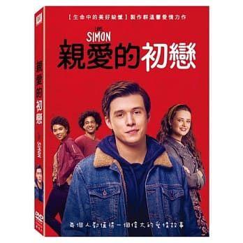 親愛的初戀DVD